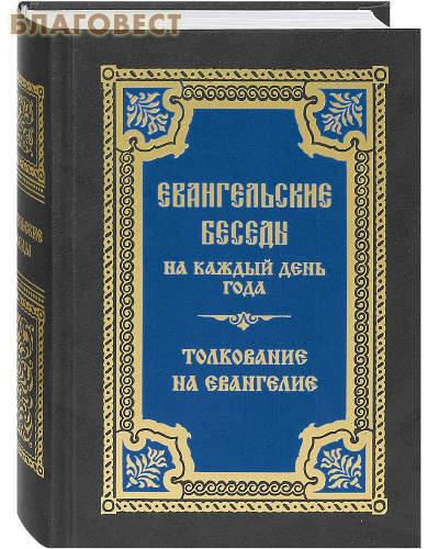 Правило Веры, Москва Евангельские беседы на каждый день года по церковным зачалам. Толкование на Евангелие. Цвет в ассортименте
