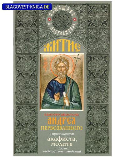 Житие святого апостола Андрея Первозванного с приложением акафиста, молитв и других необходимых сведений