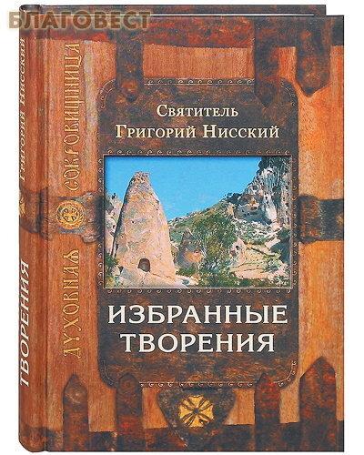 Сретенский монастырь Избранные творения. Святитель Григорий Нисский