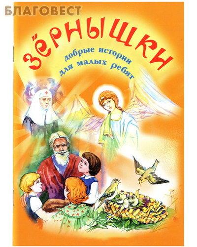 Зерна, Рязань Зернышки. Добрые истории для малых ребят. Выпуск 1