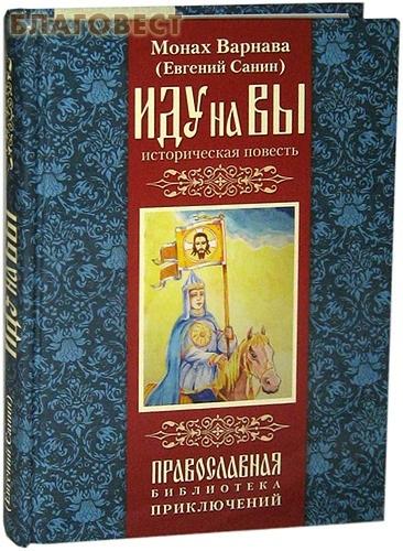 Духовное преображение Иду на Вы. Монах Варнава (Евгений Санин)