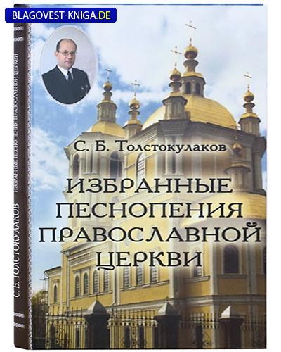 Живоносный Источник Избранные песнопения Православной Церкви. С. Б. Толстокулаков