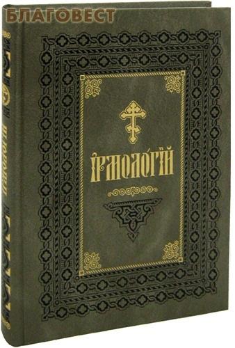 Правило Веры, Москва Ирмологий. Церковно-славянский шрифт