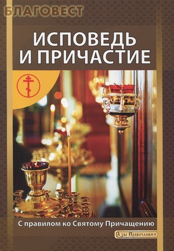 Издатель В.П. Ильин Исповедь и Причастие. С правилом ко Святому Причащению. Цвет в ассортименте