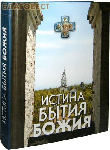 Сибирская Благозвонница Истина бытия Божия