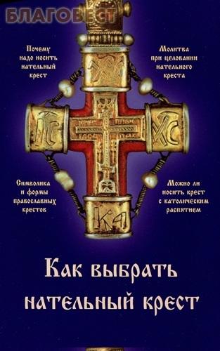 Ковчег, Москва Как выбрать нательный крест. Цвет в ассортименте