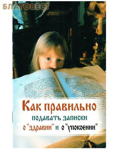 """Ковчег, Москва Как правильно подавать записки """"О здравии"""" и """"О упокоении"""""""