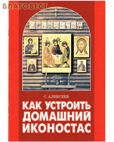 Сатисъ, Санкт-Петербург Как устроить домашний иконостас. С. Алексеев