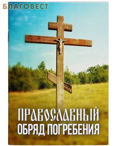 Благовест Православный обряд погребения