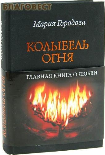 Эксмо Москва Колыбель огня. Главная книга о любви. Суперобложка. Мария Городова