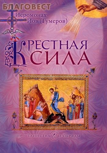 Сретенский монастырь Крестная сила. Иеромонах Иов (Гумеров)