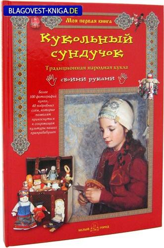 Белый город Кукольный сундучок. Традиционная народная кукла своими руками