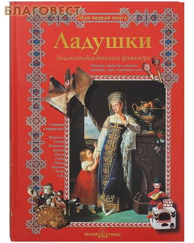 Белый город Ладушки. Энциклопедия детского фольклора