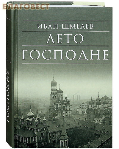 Сретенский монастырь Лето Господне. Иван Шмелев