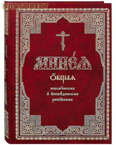 Минея общая новомученикам и исповедникам Российским. Церковно-славянский шрифт