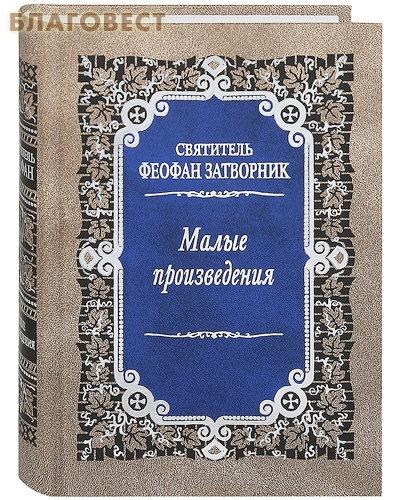 Правило Веры, Москва Малые произведения. Святитель Феофан Затворник
