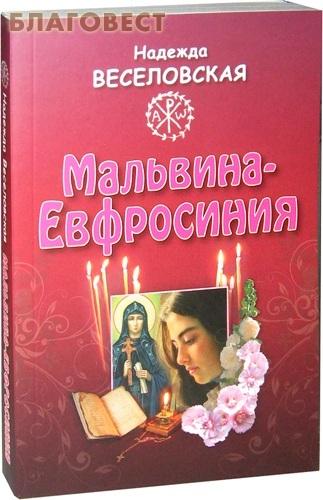 Лепта Мальвина-Евфросиния или Путь к имени. Надежда Веселовская