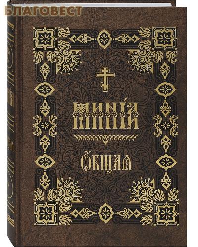 Правило Веры, Москва Минея общая. Церковно-славянский шрифт