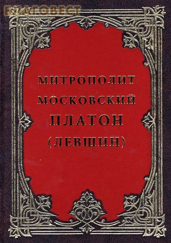 Свято-Троицкая Сергиева Лавра Митрополит Московский Платон (Левшин)