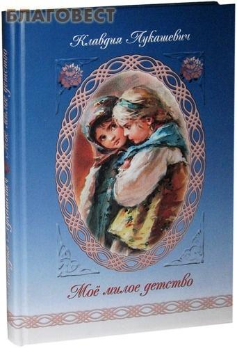 Сибирская Благозвонница Моё милое детство. Клавдия Лукашевич