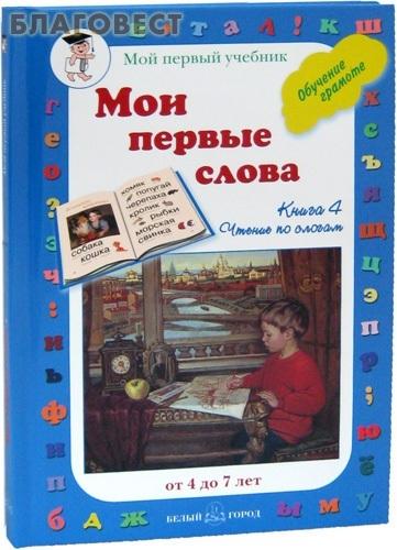 Белый город Мои первые слова. Мой первый учебник. Книга 4