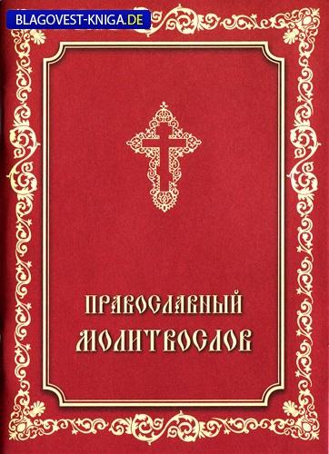 Христианская жизнь Молитвослов православный. Русский шрифт
