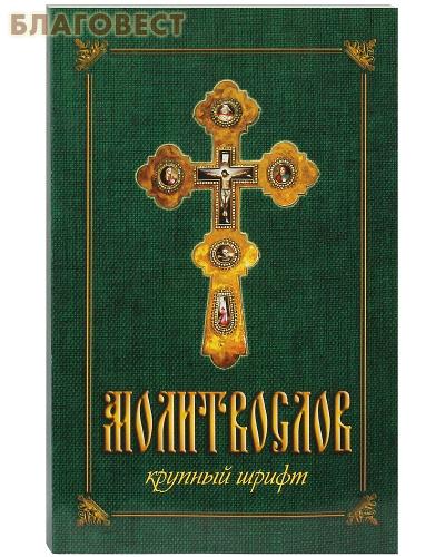 Терирем Молитвослов крупным шрифтом. Русский шрифт