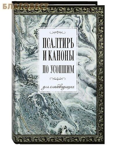 Терирем Псалтирь и каноны по усопшим для слабовидящих. Русский шрифт