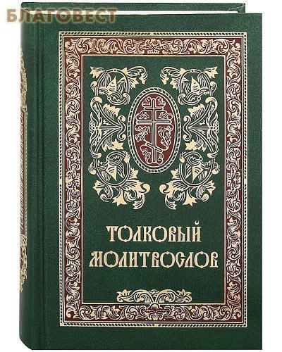 Сретенский монастырь Молитвослов толковый на церковно-славянском и русском языках