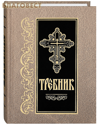 Библиополис, Санкт-Петербург Требник. Церковно-славянский шрифт