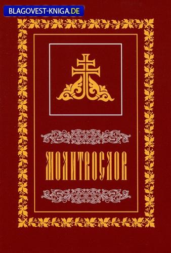 Саратовская митрополия Молитвослов. Русский шрифт