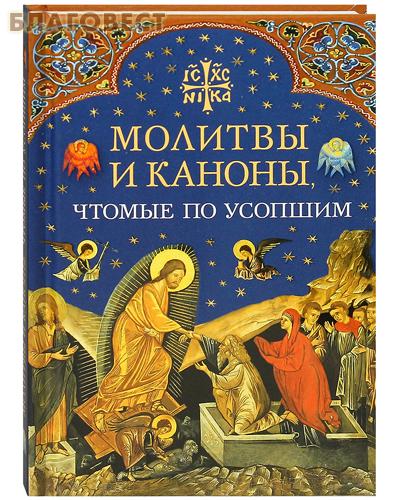 Сибирская Благозвонница Молитвы и Каноны чтомые по усопшим. Русский шрифт