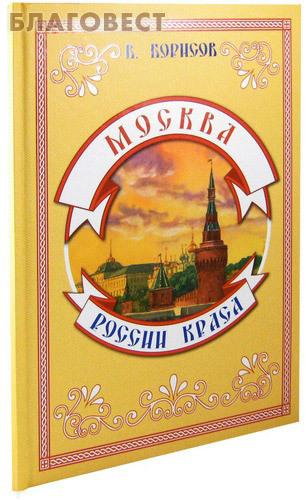 Троица, Москва Москва - России краса. В. Борисов