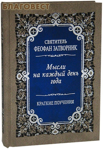 Правило Веры, Москва Мысли на каждый день года. Краткие поучения. Святитель Феофан Затворник