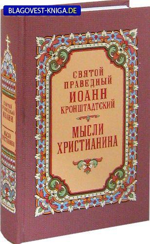 Правило Веры, Москва Мысли христианина. Святой праведный Иоанн Кронштадтский