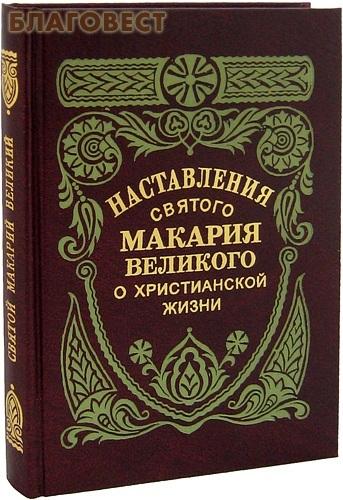 Правило Веры, Москва Наставления святого Макария Великого о христианской жизни