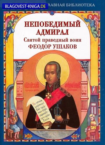 Христианская жизнь Новый Завет. Русский язык