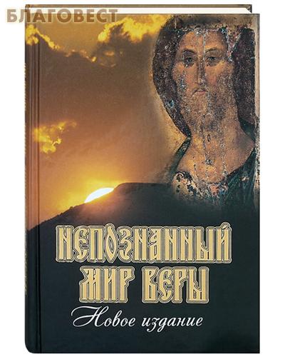 Сретенский монастырь Непознанный мир веры. Новое издание