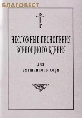 Живоносный Источник Несложные песнопения Всенощного Бдения для смешанного хора. Г. Н. Лапаев