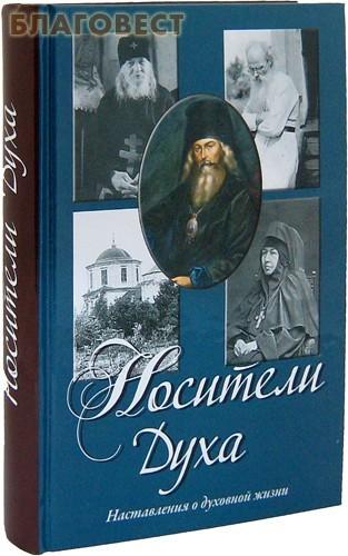 Сретенский монастырь Носители духа. Наставления о духовной жизни. Книга + 2 диска
