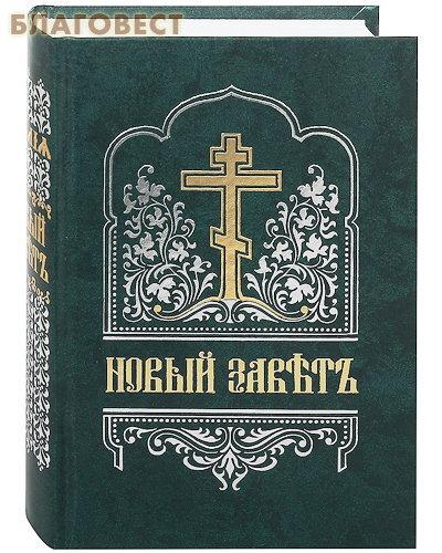 Правило Веры, Москва Новый Завет. Церковно-славянский шрифт. Цвет в ассортименте
