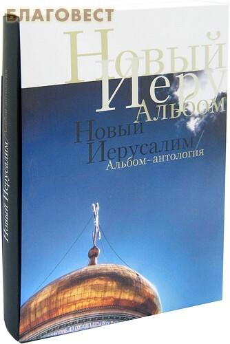 Феория Новый Иерусалим. Альбом-антология. Футляр