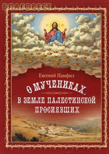 Сибирская Благозвонница О мучениках, в земле палестинской просиявших. Евсевий Памфил