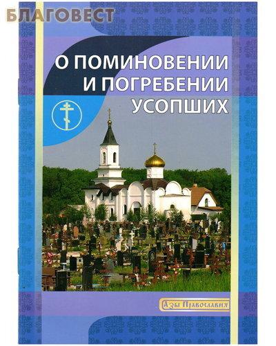 Издатель В.П. Ильин О поминовении и погребении усопших