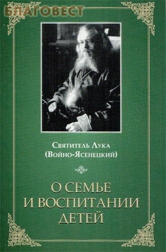 Сибирская Благозвонница О семье и воспитании детей. Святитель Лука (Войно-Ясенецкий)