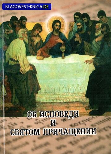 Киево-Печерская Лавра Об Исповеди и Святом Причащении