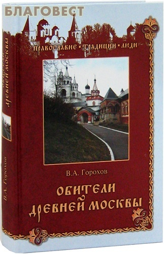 Вече, Москва Обители древней Москвы. В. А. Горохов