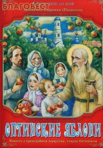 Приход храма Святаго Духа сошествия Оптинские яблони. Повесть о преподобном Амвросии, старце Оптинском. Монахиня Евфимия (Пащенко)