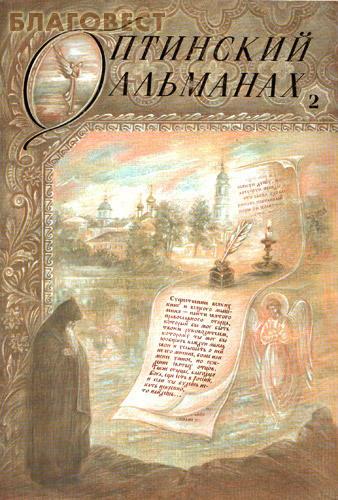 Введенский ставропигиальный мужской монастырь Оптина Пустынь Оптинский альманах (выпуск 2).