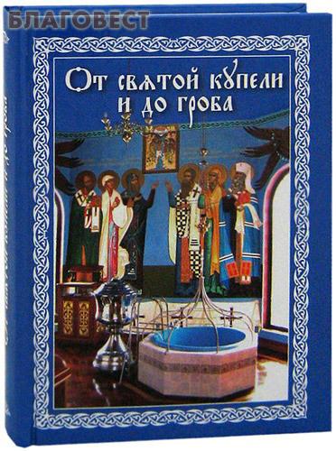 Сибирская Благозвонница От святой купели и до гроба. Краткий устав жизни православного христианина